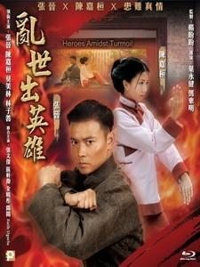 [中] 亂世出英雄 (Heroes Amidst Turmoil) (2014)