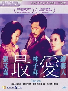 [中] 最愛 (Passion) (1986)