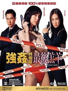 [中] 強姦 終極篇 - 最後羔羊 (Raped by An Angel 4 - The Rapist s Union) (1999)