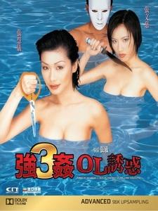 [中] 強姦 3 - OL誘惑 (Raped by an Angel 3 - Sexual Fantasy of the Chief Executive) (1998)