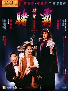 [中] 賭霸 (The Top Bet) (1991)