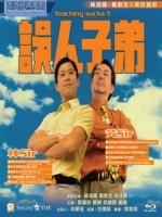 [中] 誤人子弟 (Teaching Sucks!) (1997)