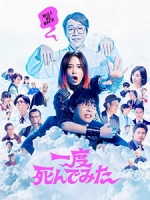 [日] 靠北少女 (Not Quite Dead Yet) (2020)[台版字幕]