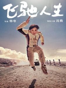 [中] 飛馳人生 (Pegasus) (2019)