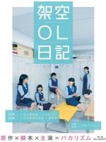[日] 架空OL日記 (Fictitious Girl s Diary The Movie) (2020)