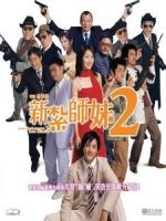 [中] 新紮師妹 2 (Love Undercover 2) (2003)