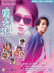 [中] 壞女孩 (Why Why Tell Me Why) (1986)