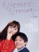 [韓] 醉後的浪漫 (Crazy Romance) (2019)[台版字幕]