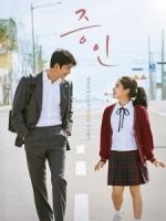 [韓] 證人 (Innocent Witness) (2019)[台版字幕]