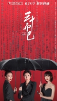 [陸] 三十而已 (Nothing But Thirty ) (2020) [Disc 3/4]