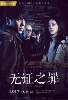 [中] 無證之罪 (Burning Ice) (2017) [台版字幕]