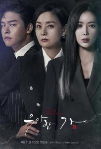 [韓] 優雅的家 (Graceful Family/우아한 가) (2019) [Disc 1/2]