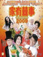 [中] 家有囍事 2009 (All s Well, Ends Well 2009) (2009)