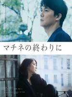 [日] 日間演奏會散場時 (Matinee) (2019)[台版]
