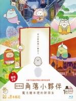 [日] 角落小夥伴電影版 - 魔法繪本裡的新朋友 (Sumikko Gurashi the Movie) (2020)