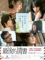 [日] 最後的情書 (Last Letter) (2020)[台版字幕]
