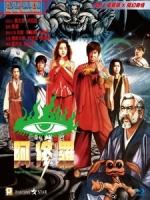 [中] 阿修羅 (Saga of the Phoenix) (1990)