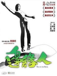 [中] 邊緣人 (Man on the Brink) (1981)