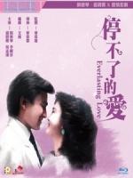 [中] 停不了的愛 (Everlasting Love) (1984)