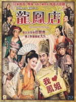 [中] 龍鳳店 (Adventure of The King) (2010)