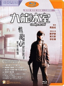 [中] 酷!英雄 (Goodbye Mr.Cool) (2001)