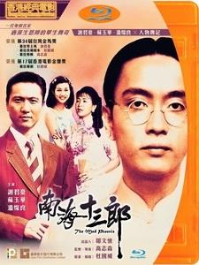 [中] 南海十三郎 (The Mad Phoenix) (1997)