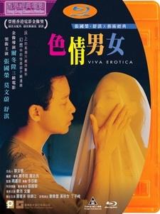 [中] 色情男女 (Viva Erotica) (1996)