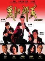 [中] 義膽群英 (Just Heroes) (1989)