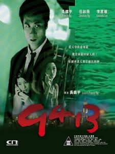 [中] 9413 (9413) (1998)