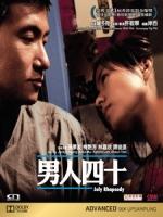 [中] 男人四十 (July Rhapsody) (2002)