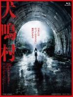 [日] 犬鳴村 (Howling Village) (2019)[台版字幕]
