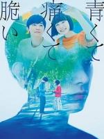 [日] 青澀的傷痛與脆弱 (Blue, Painful and Brittle) (2020)[台版字幕]