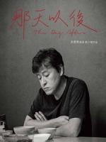 [韓] 那天以後 (The Day After) (2017)[台版字幕]