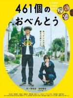 [日] 461個便當 (461 Days of Bento) (2020)