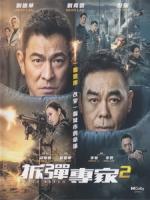 [中] 拆彈專家2 (Shock Wave 2) (2020)[港版]