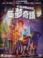 [丹] 築夢奇蹟 (Dreambuilders) (2020)[港版]