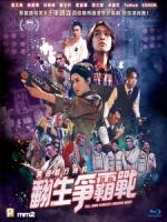 [中] 冥通銀行特約 - 翻生爭霸戰 (Hell Bank Presents - Running Ghost) (2020)[港版]