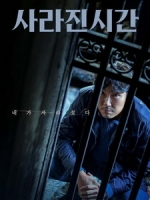 [韓] 雙面追緝 (Me and Me) (2020)[台版字幕]