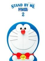 [日] STAND BY ME 哆啦A夢2 (Stand by Me Doraemon 2) (2020)[台版字幕]