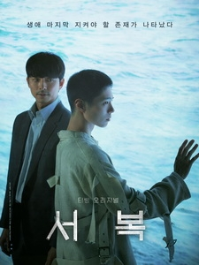 [韓] 永生戰 (Seobok) (2021)[台版字幕]