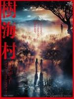 [日] 樹海村 (Suicide Forest Village) (2021)[台版字幕]