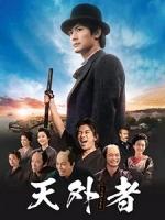 [日] 天外者 (Tengaramon) (2020)[台版字幕]